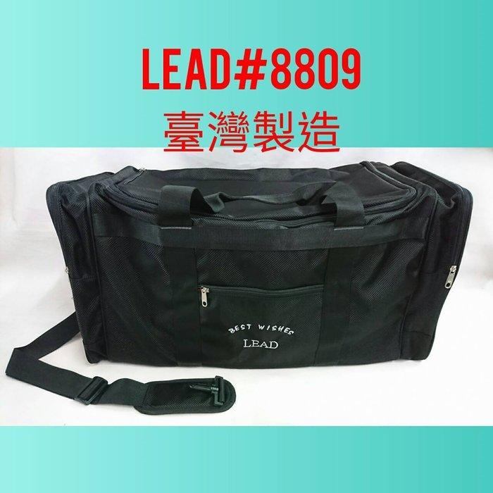 @( 乖乖的家)~~ 【100%台灣製造】LEAD特大旅行袋、工具袋(ㄇ型開口、耐用型)~特價790元