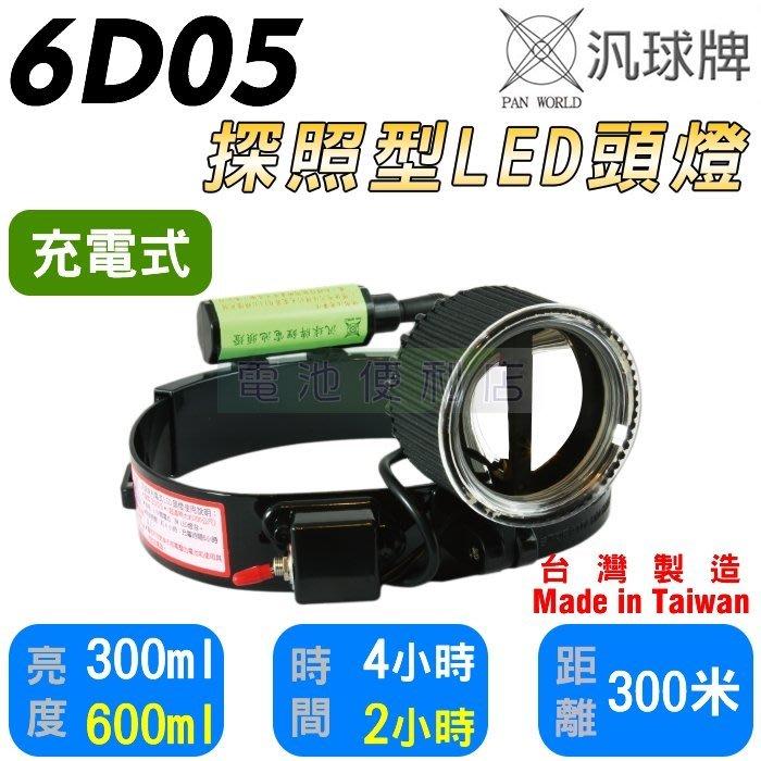 [電池便利店]汎球牌 6D05「鋁製燈頭 探照型」LED 6W 鋰電充電式頭燈
