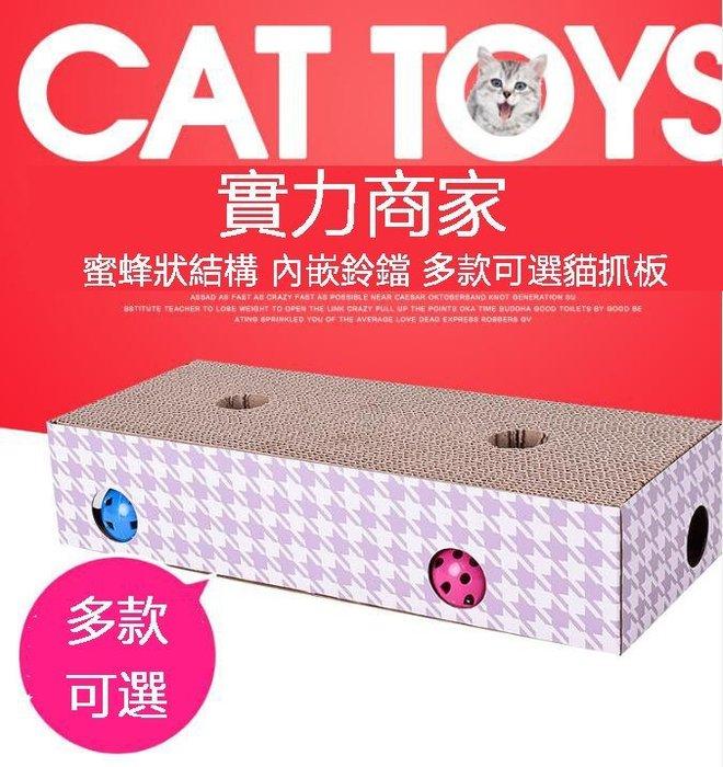 多款可選 瓦楞貓抓板 磨爪鈴鐺貓抓板 貓玩具 貓咪磨爪板 瓦楞箱 瓦楞紙抓板【CAU007】