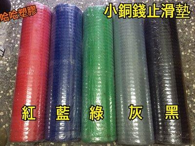 塑膠地毯 塑膠地墊 2300元免運 小銅錢 大銅錢 止滑地墊 寵物防滑墊 3尺*60尺 可零剪每30cm=50元