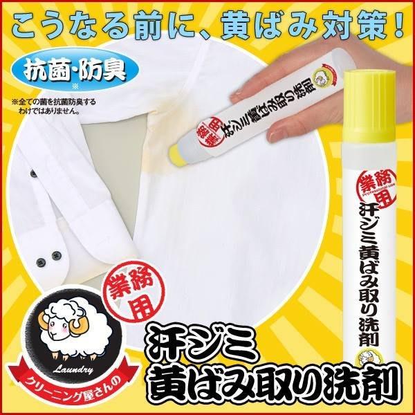 日本製 專業腋下汗斑去漬劑