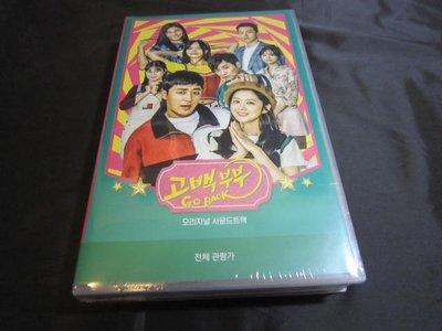 全新韓劇【Go Back夫婦】OST (告白夫婦)電視原聲帶 CD (韓版) 張娜拉 孫浩俊 張基龍 韓寶凜