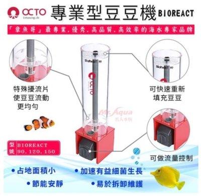 [水族最便宜]OCTO專業型豆豆機 BIOREACT(150型)