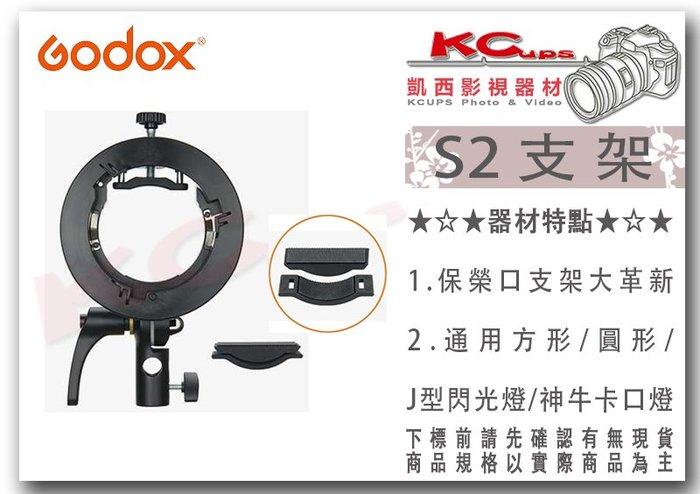 凱西影視器材【 Godox 神牛 S2 保榮口 閃光燈 支架 】 關節 兼容 V1 方形 燈頭 AD400PRO S支架