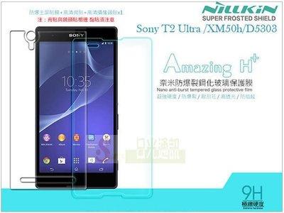 日光通訊@NILLKIN SONY T2 Ultra XM50h D5303 H+ 防爆鋼化玻璃保護貼/螢幕保護膜/螢幕貼