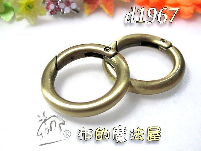 【布的魔法屋】d1967-古銅2入組2.5cm豪華活動環(買10送1.活動鑰匙圈,拼布提把活動環,鑰匙環.鑰匙掛環)