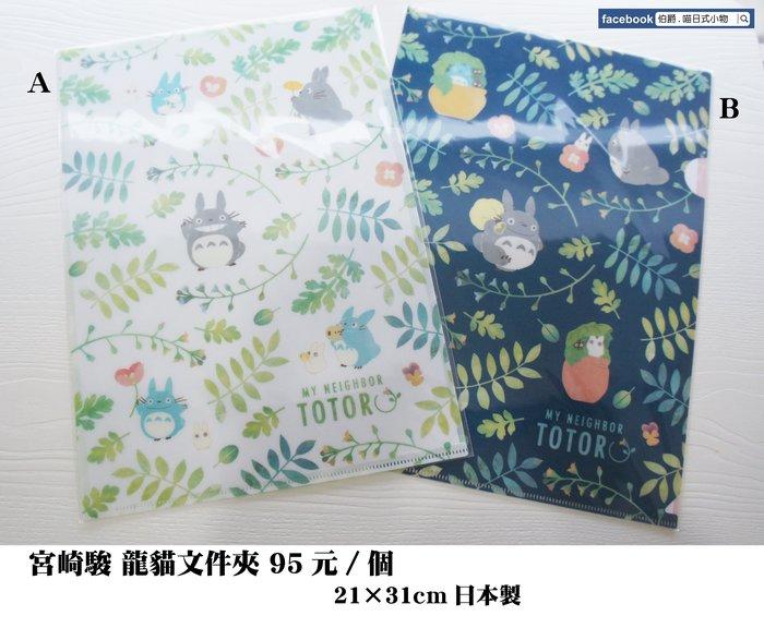 宮崎駿 龍貓文件夾 95元 /個  有A.B兩款   下標後別忘了跟我們說要哪一款喔!