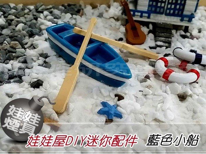 ㊣娃娃研究學苑㊣滿499元免運費 創意DIY 娃娃屋DIY迷你配件 藍色小船  單售價(DIY135)