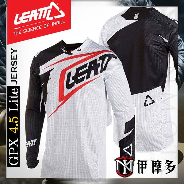 伊摩多※美國LEATT GPX 4.5 Lite 白黑 越野衫 透氣 5018700191 林道 滑胎 耐力賽上衣
