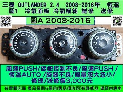 三菱 OUTLANDER 2.4 冷氣面板 風量控制 忽大忽小 冷氣電腦 冷氣開關 恆溫面板 維修 溫度控制不良 修理