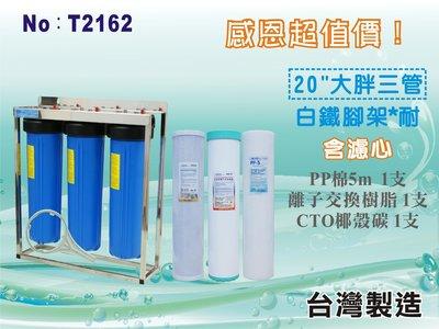 *本月促銷*水築館淨水 20英吋大胖三管過濾器(304不鏽鋼腳架)含濾心3支組 軟水 水塔過濾 地下水(T2162)