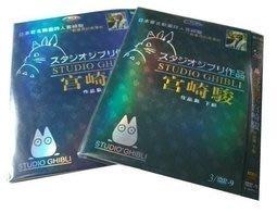 高清畫質:Hayao Miyazaki Animation宮崎峻 宮崎駿作品全集33部全收錄 國日語發音10片DVD