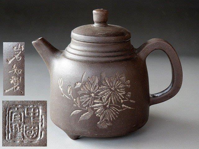 【 金王記拍寶網 】H140  中國近代紫砂壺  手刻紋 名家款  紫砂泥壺一把 罕見稀少~