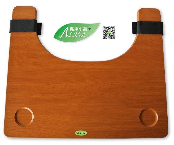 ALISA 健康小舖- 木頭餐桌  輪椅用 (洗澡椅.便器椅) 499免運