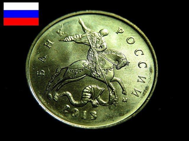 【 金王記拍寶網 】T1856  俄羅斯  錢幣一枚 (((保證真品)))