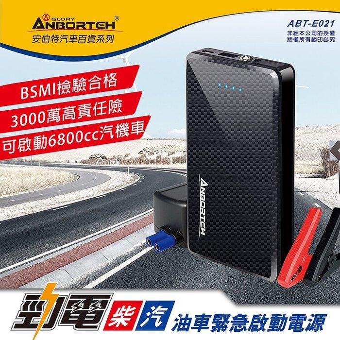 安伯特 勁電旗艦版 柴汽油車緊急啟動電源 卡夢版 加贈充電轉接線+觸發線+收納盒