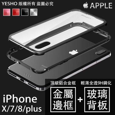 iPhone X/7/8/plus【金屬邊框+透明鋼化玻璃背板】頂級鋁合金邊框/9H高清全透輕薄鋼化玻璃背板/超簡易拆裝