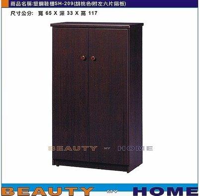 【Beauty My Home】19-DE-1030-14塑鋼鞋櫃SH-209胡桃/白石花/木紋色【高雄】