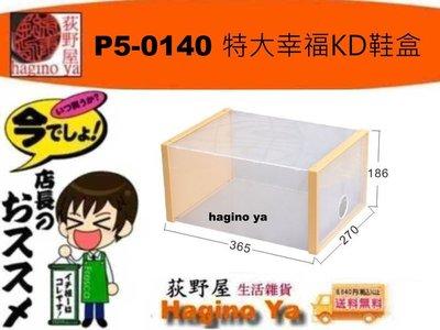 「六個免運」/ 荻野屋 P5-0140 特大幸福KD鞋盒 硬盒 收納盒 收納鞋盒 透明鞋盒  鞋櫃收納 直購價