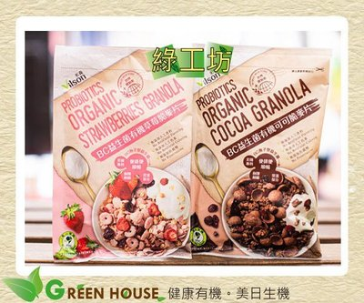 [綠工坊]  有機麥片  隨手包 BC益生菌 有機草莓脆麥片 有機可可脆麥片  米森