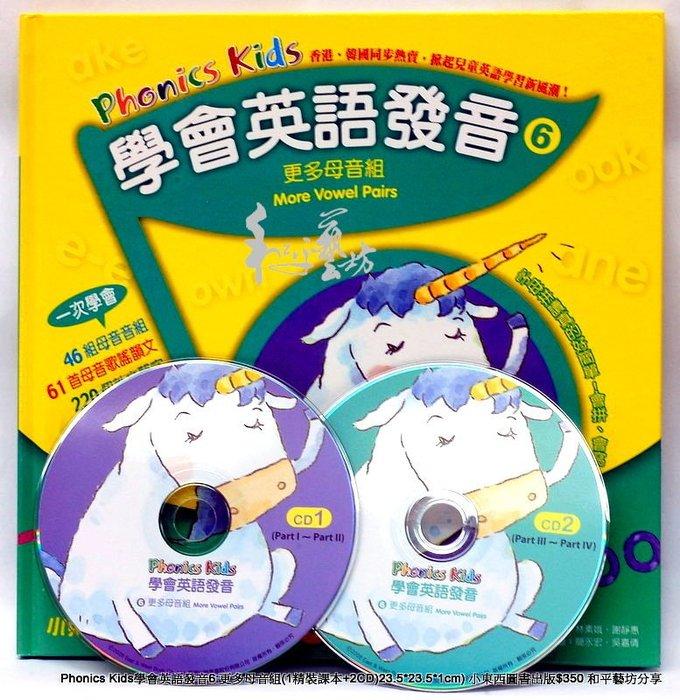 東西圖書全新品-學會英語發音第六輯(精裝書含2CD版) 和平藝坊特賣315元