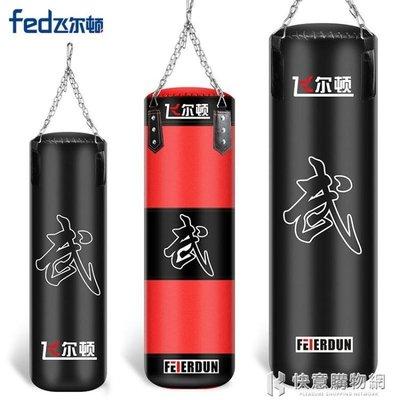 拳擊沙袋沙包吊式實心散打泰拳訓練體育用品飛爾頓家用健身器材 igo