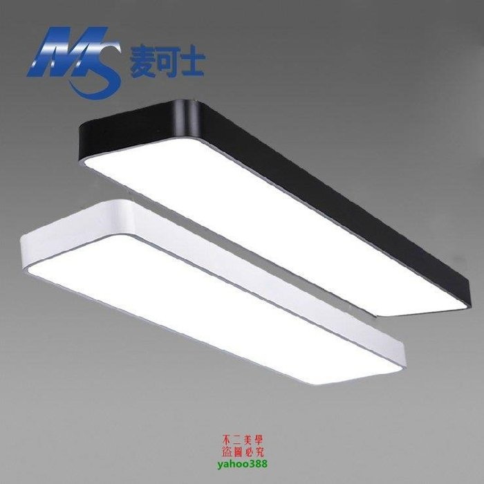 【美學】LED鋁材辦公燈LED吸頂燈具長方形燈過道(小號)MX_752
