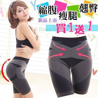 【免免線購 】[買1送1】420D 激瘦。心機美人彈力束褲