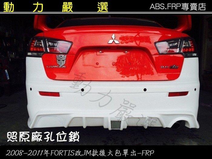 動力嚴選2008-2011年FORTIS JM型後大包-FRP