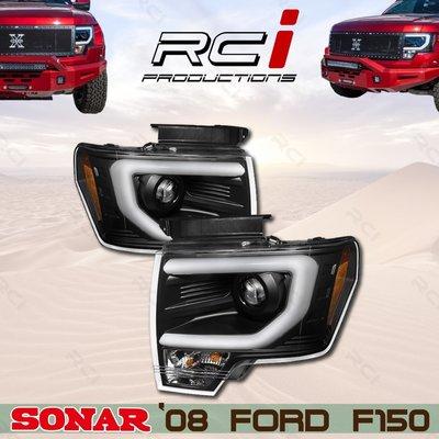 RC HID LED專賣店 FORD F150 福特貨卡 08-13 導光LED 大燈組  台灣SONAR燈具 外銷精品