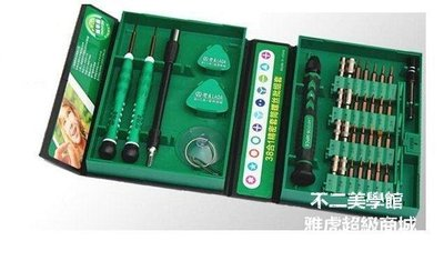 【格倫雅】^ 老A 38合1 高檔螺絲刀套裝iphone 拆機工具組套螺絲 修補工具8