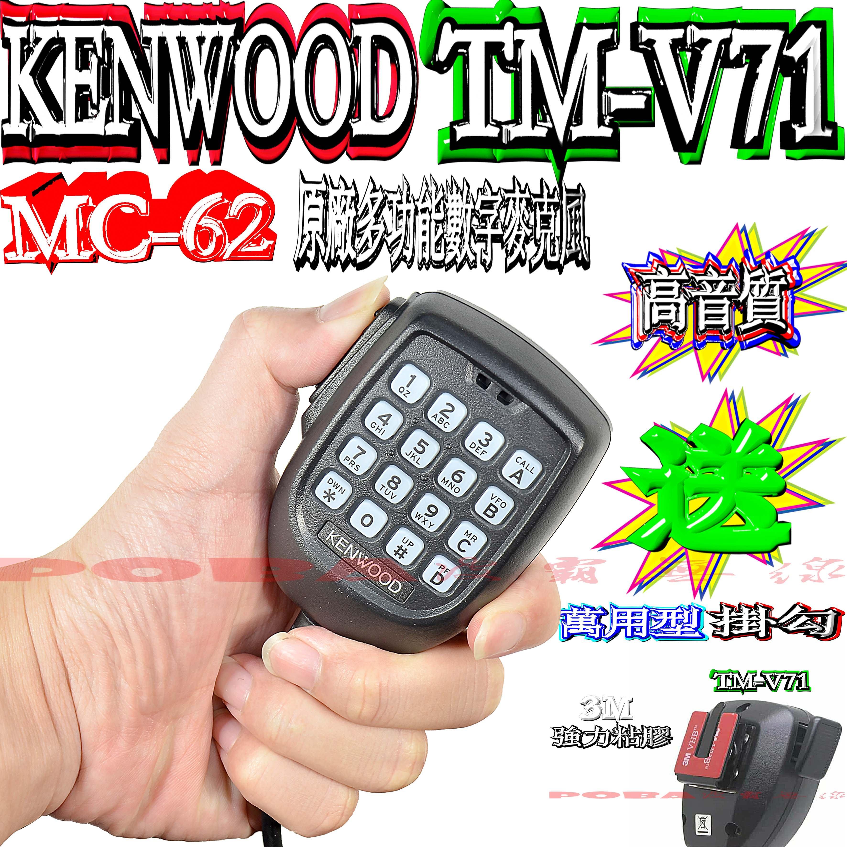 ☆波霸無線電☆KENWOOD MC-62最新多功能數字麥克風 手持麥克風 原廠公司貨 TM-V71A TM-V71 適用