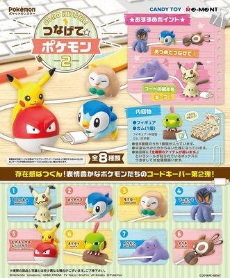 ☆DumpyToy☆ 現貨 日版 Re-ment 盒玩 精靈寶可夢 神奇寶貝 充電線保護套 第二彈 中盒8入