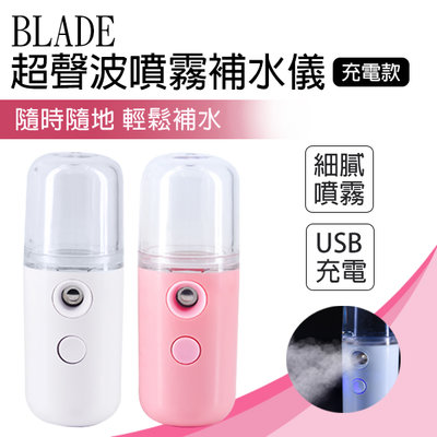 【coni mall】BLADE超聲波噴霧補水儀(充電款) 現貨 當天出貨 噴霧器 噴霧機 加濕器  保濕儀 手持噴霧器