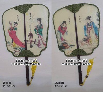 【佳樺生活本舖】 中國風方形雙面宮廷扇...