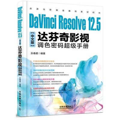 DaVinci Resolve 12.5中文版達芬奇影視調色密碼超級手冊 孫春星 2016-8 中國鐵道出版社