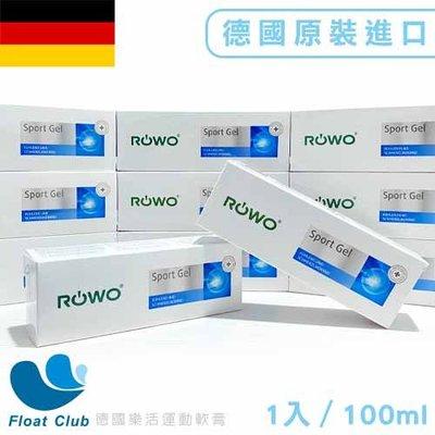 ROWO 德國 樂活 100ml 運動軟膏 有效日期 2025/08 Sport-Gel 外用軟膏 原價650元