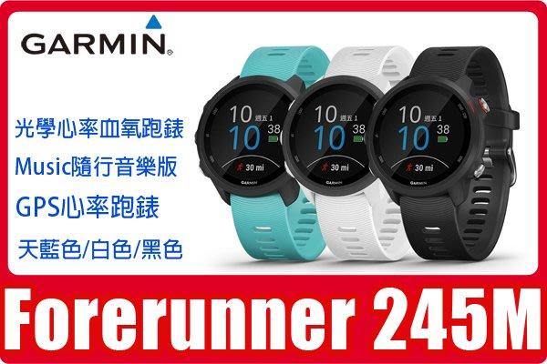 公司貨 GARMIN Forerunner 245 Music GPS智慧心率跑錶 隨行音樂 感應式支付 附發票