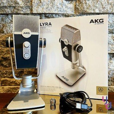 分期免運 贈錄音軟體 AKG Lyra USB 電容 麥克風 手機 電腦 Podcast 錄音 歡歌 4種收音模式