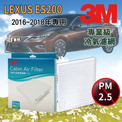 CS車材 - 3M冷氣濾網 凌志 LEXUS ES200 2016-2018年款 超商免運
