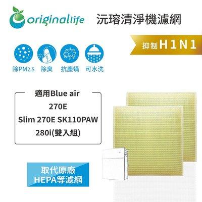 [兩入組] 適用Blueair:270E、270E Slim、280i 超淨化空氣清淨機濾網 取代HEPA濾網