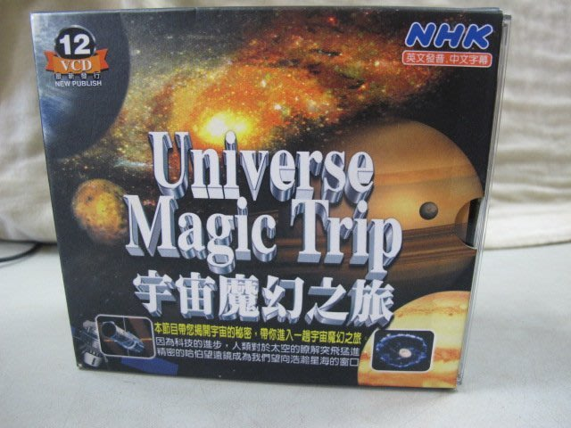 二手舖 NO.2355 VCD NHK 宇宙魔幻之旅 VCD版 6片裝 12集