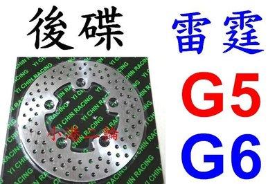 【小港二輪】不鏽鋼固定碟盤 原廠尺寸後碟~雷霆,G5.G6.雷霆王