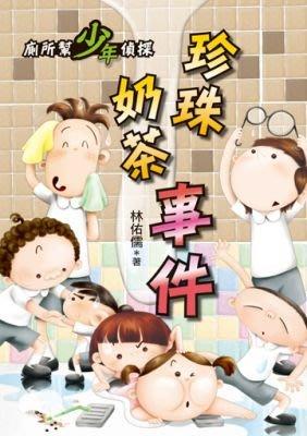 ~媽咪最愛可 ~小魯文化~廁所幫少年偵探:珍珠奶茶事件
