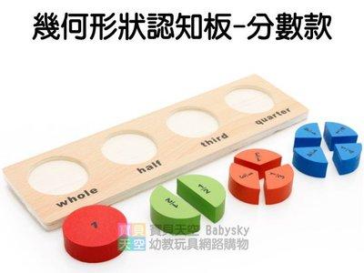 ◎寶貝天空◎【幾何形狀認知板-分數款】木製木質原木木頭玩具教具,圓形分數板,數學早教教材益智學習
