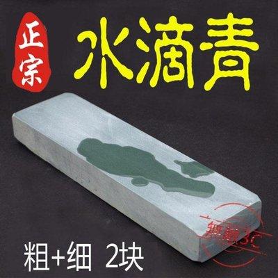 水滴青 四件套(1粗1細) 天然磨刀石油石家用菜 【全館免運】