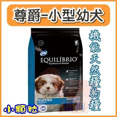 **貓狗大王**Equilibrio尊爵《小型幼犬》機能天然糧狗糧-7.5kg(16.5lb)/包