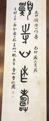 【麋研齋】曹容篆書書法(持山作壽)
