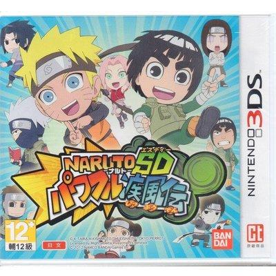 3DS 火影忍者SD力量全開疾風傳 中文機專用 (4710841417801)
