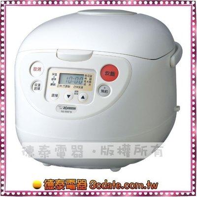 ZOJIRUSHI象印 電子鍋 10人份微電腦【NS-WAF18】【德泰電器】